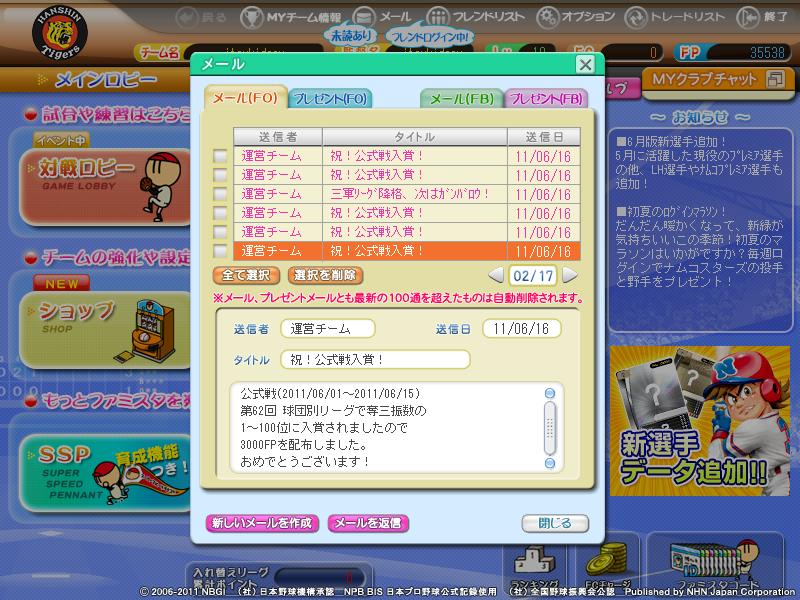 fsol_photo_110616_001.jpg