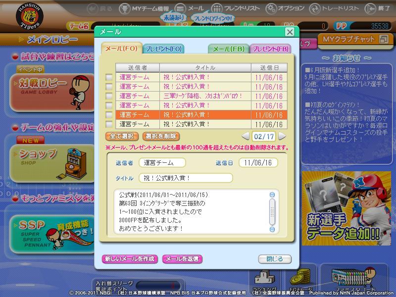 fsol_photo_110616_002.jpg