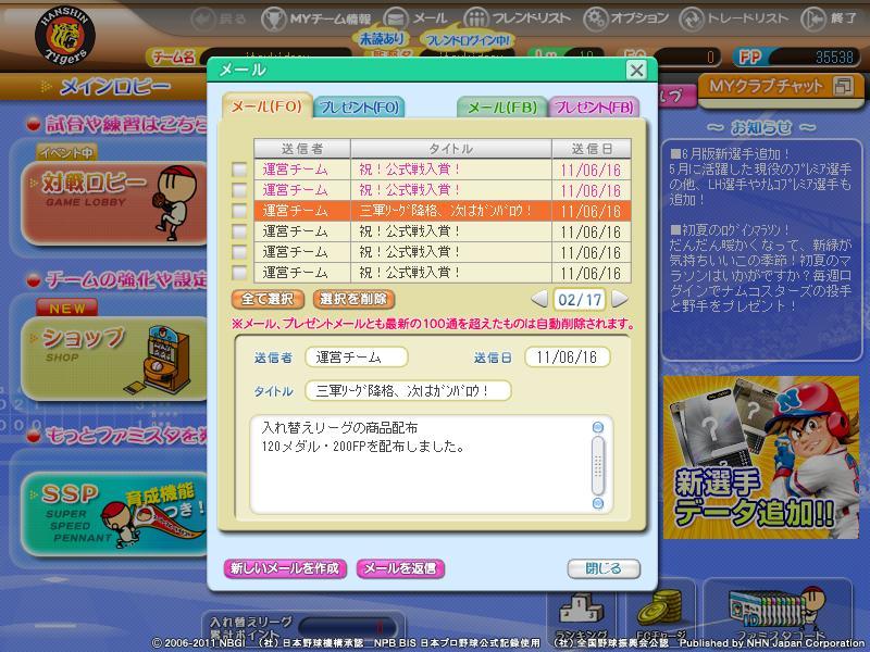 fsol_photo_110616_004.jpg
