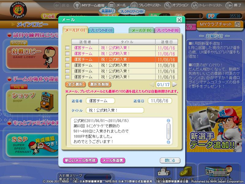 fsol_photo_110616_010.jpg