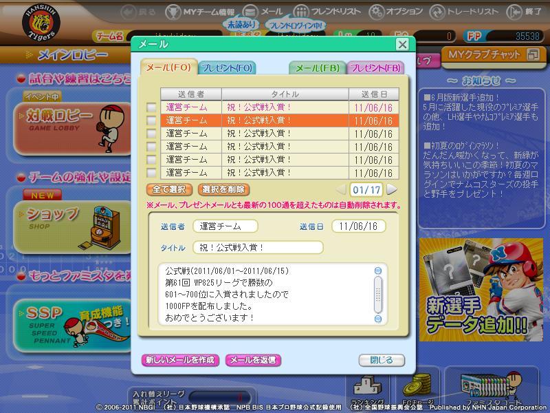 fsol_photo_110616_011.jpg