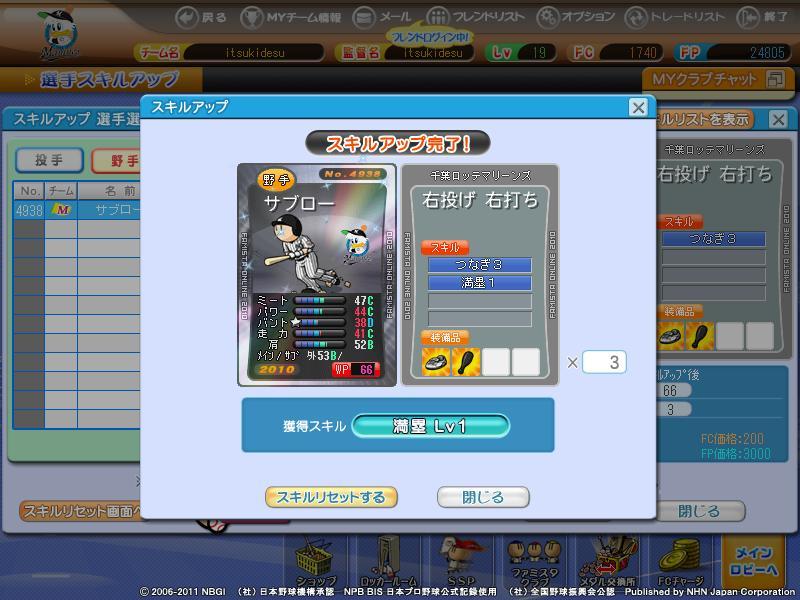 fsol_photo_110626_012.jpg