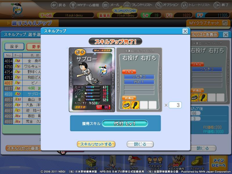fsol_photo_110626_017.jpg