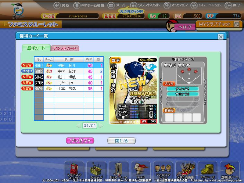 fsol_photo_110805_005.jpg