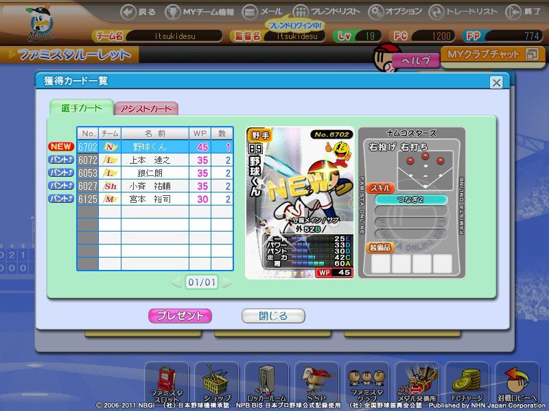 fsol_photo_110805_006.jpg