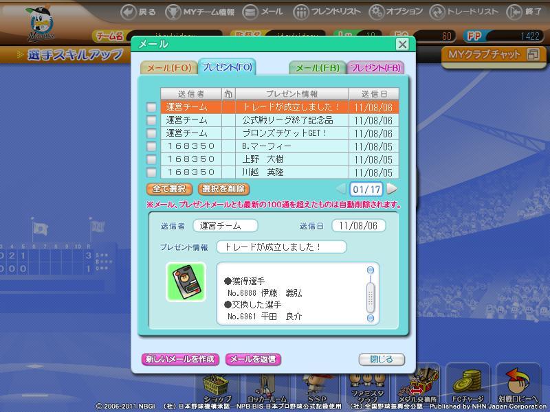 fsol_photo_110806_001.jpg