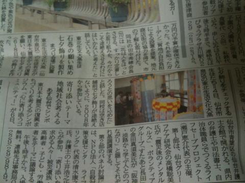 2011年8月5日の河北新報朝刊