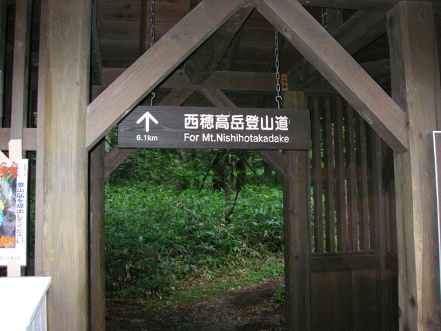 西穂高~奥穂高岳~岳沢H20.9.6~7 009-1