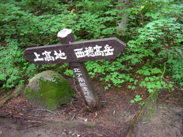 西穂高~奥穂高岳~岳沢H20.9.6~7 014-1
