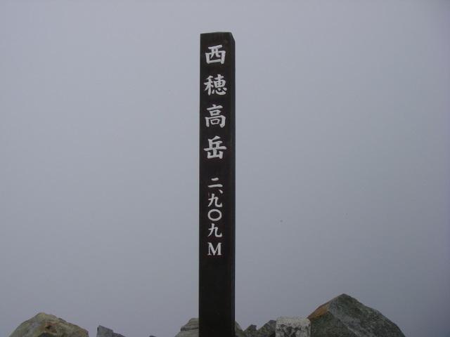 西穂高~奥穂高岳~岳沢H20.9.6~7 052-1