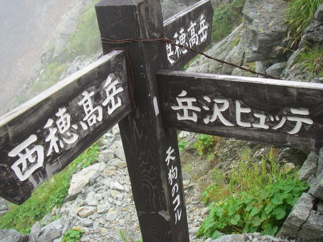 西穂高~奥穂高岳~岳沢H20.9.6~7 072-1