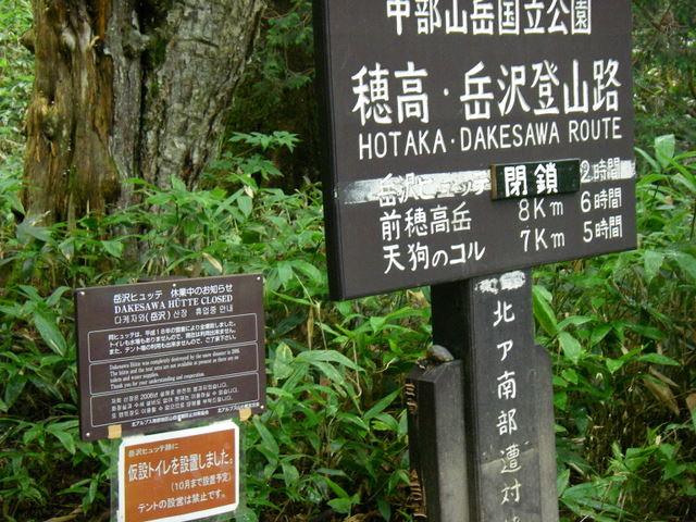 西穂高~奥穂高岳~岳沢H20.9.6~7 209