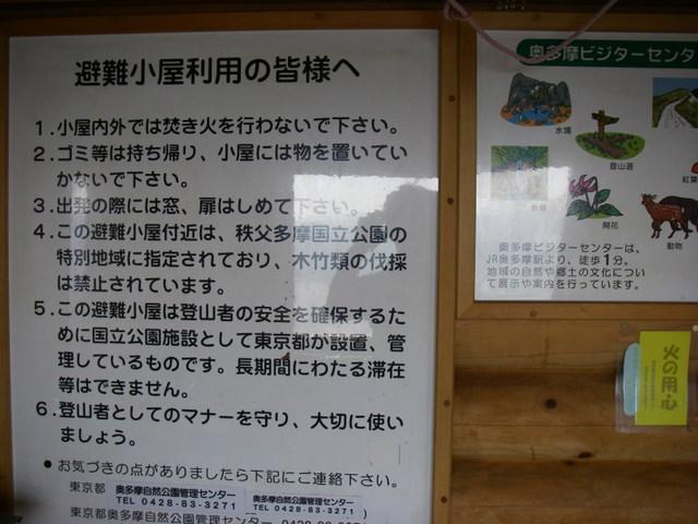 奥多摩ー酉谷山~長沢背稜~雲取山荘~鴨沢H20.10 (73)