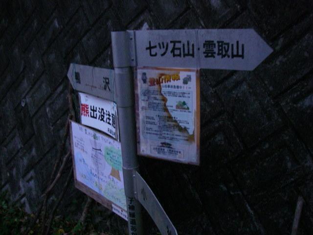 奥多摩ー酉谷山~長沢背稜~雲取山荘~鴨沢H20.10 (190)