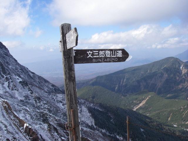 八ヶ岳(赤岳文三郎尾根)ーH19・11・18 026