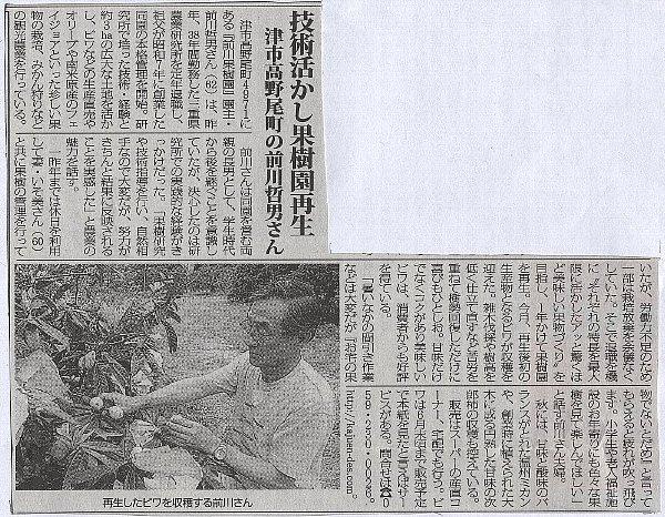 小:三重ふるさと新聞掲載記事110623
