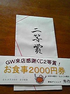 110504_1654~01