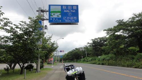 71505秋田県入り