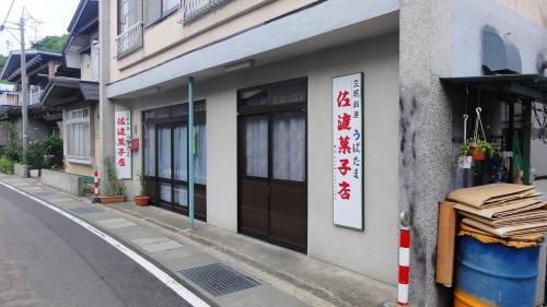 71901佐渡菓子店