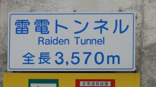 072210雷電トンネル標識