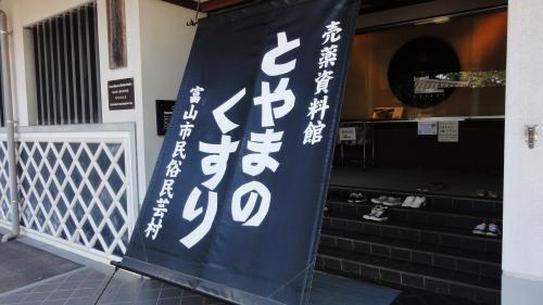081111富山市民俗民芸村1