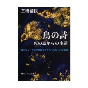 三橋国民著の本