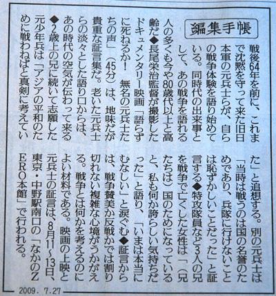 9727読売新聞