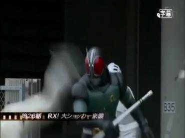 仮面ライダーディケイド 第26話 「RX!大ショッカー来襲」1.avi_000151684