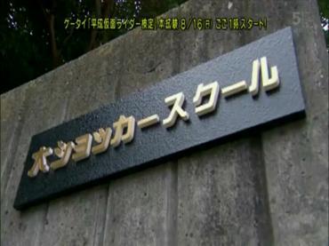 仮面ライダーディケイド 第28話「アマゾン、トモダチ」1.avi_000403403