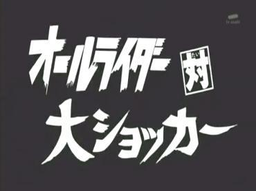 劇場版 仮面ライダーディケイド侍戦隊シンケンジャー.avi_000005407