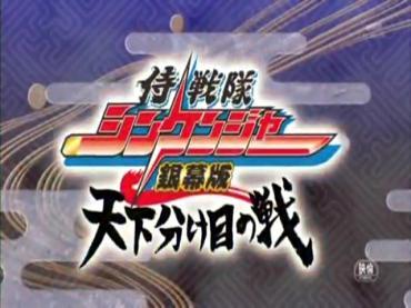 劇場版 仮面ライダーディケイド侍戦隊シンケンジャー.avi_000069931