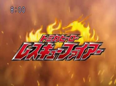 Tomica Hero Rescue Fire Episode 21  1.avi_000009301