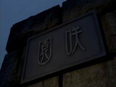 仮面ライダーダブル Kamen Rider Double 第01話 1 [HD].avi_000487152