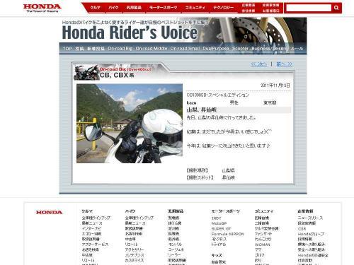20111008昇仙峡