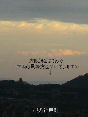 大阪湾をはさんで