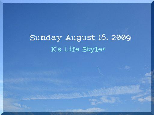 8月16日の空