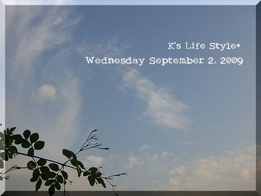 9月2日の空