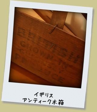 イギリス アンティーク木箱