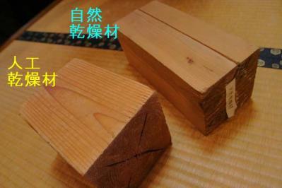 人工乾燥材と天然乾燥材