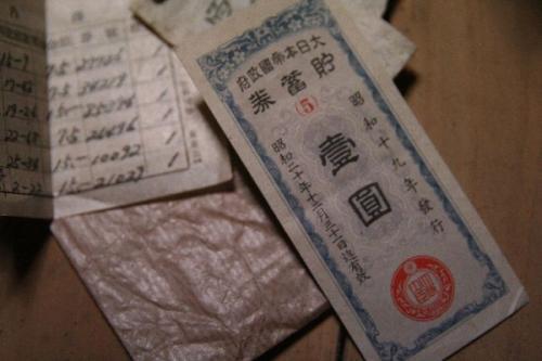 大日本帝国政府貯蓄券
