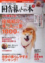 田舎暮らしの本秋田犬