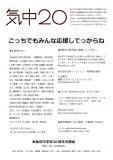 5月21日配布ビラ