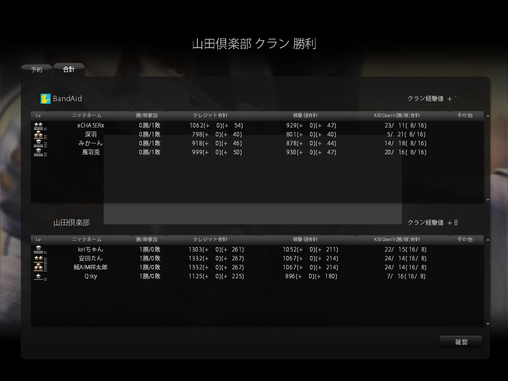 クラン戦11