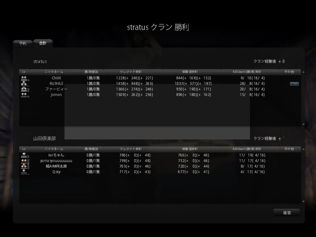 クラン戦12