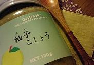 K-grand → 柚子コショウ