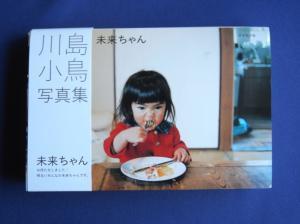 未来ちゃん_convert_20110517191101