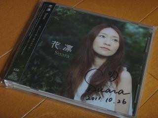20111207_Suara_Karin.jpg