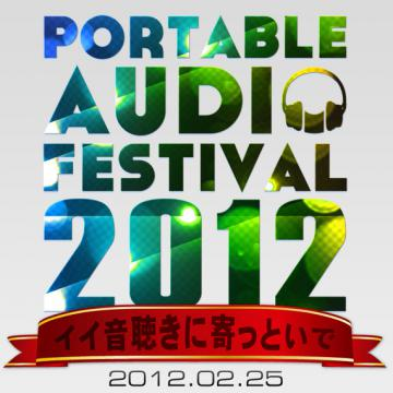 20120206_e-earphone_festival.jpg