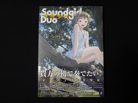 20120212_soundgirl_duo.jpg