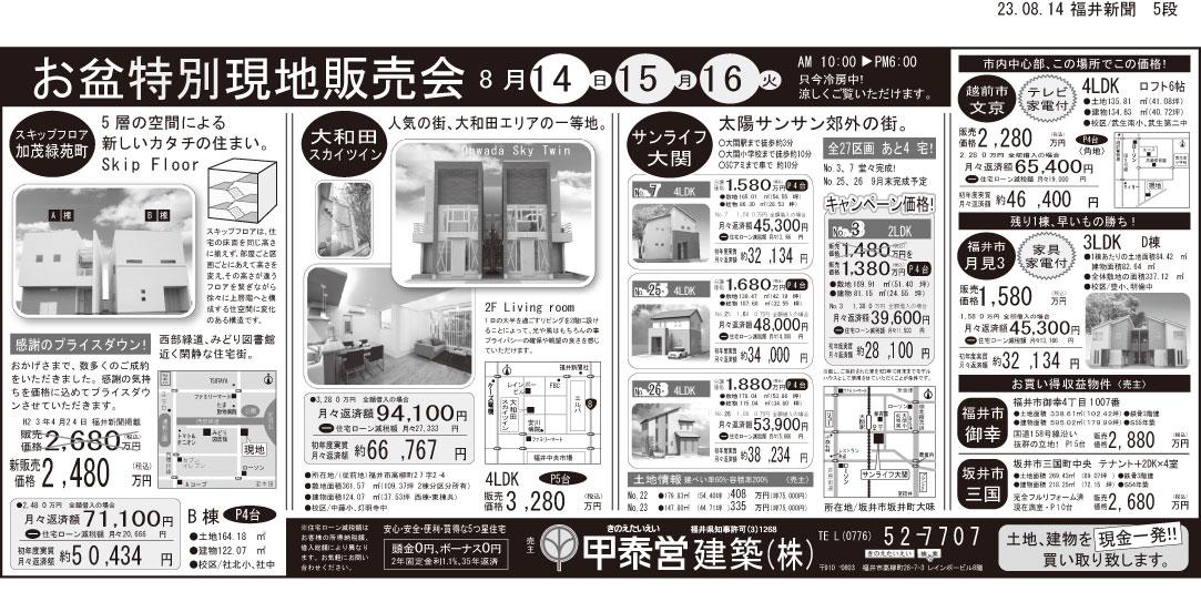 08.14福井新聞5段6